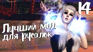 The Sims 4 Жизнь на острове 14 Ведьма Морей Крутой мод для русалок