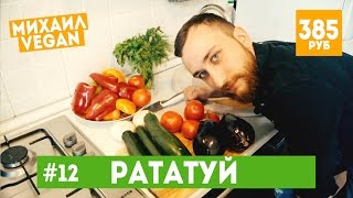 Как приготовить РАТАТУЙ | Михаил Веган | выпуск №12