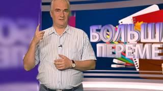 """Телеканал """"Первый Ярославский"""" Большая перемена выпуск 21"""