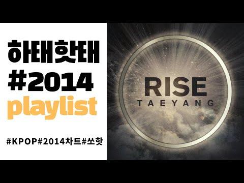 [𝙥𝙡𝙖𝙮𝙡𝙞𝙨𝙩]  세상 핫한 🔥 2014 차트 내맘대로 골라듣기!!  | KPOP