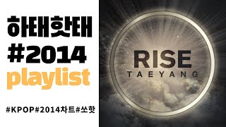 Download [𝙥𝙡𝙖𝙮𝙡𝙞𝙨𝙩]  세상 핫한 🔥 2014 차트 내맘대로 골라듣기!!  | KPOP