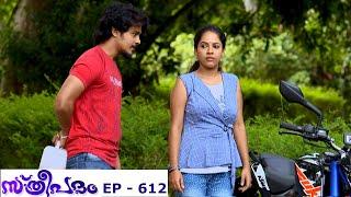 Sthreepadam   Episode 612 - 08 August 2019   Mazhavil Manorama
