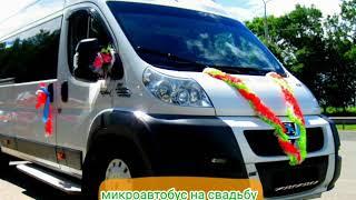 Микроавтобус на свадьбу (ИВАНОВО)!!!!!!