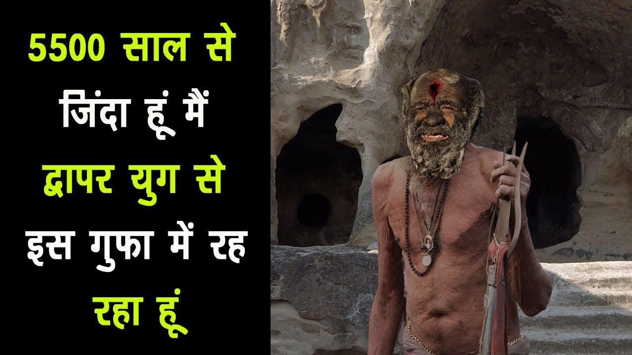 मैं हूँ अश्वत्थामा | 5500 वर्ष से आज भी जिन्दा हूँ | ये है मेरी गुफा | Ashwathama is alive