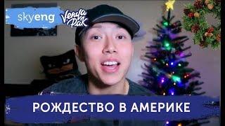 Рождество в Америке | Праздничная лексика | Веня Пак || Skyeng