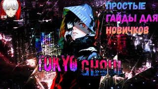 Tokyo ghoul War Age || Обзор || 东京战纪 || Простые гайды для новичков №2