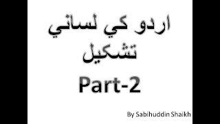 اردو کي لساني تشکيل Part-2 Urdu Lisaniaat