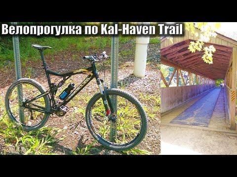 1342. На велике по бывшей узкоколейке  Kal-Haven Trail