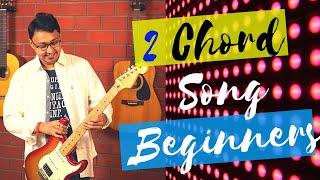 2 chords hindi songs  guitar lesson for absolute beginners-Sanu ek pal