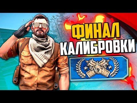 ФИНАЛ КАЛИБРОВКИ НА