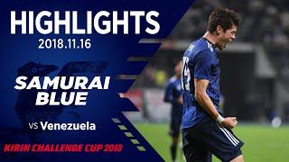 キリンチャレンジカップ2018 日本代表vsベネズエラ代表ダイジェスト