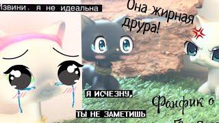 LPS сериал [Фанфик о любви❤️] 2 🅔🅟🅘🅢🅞🅓🅔