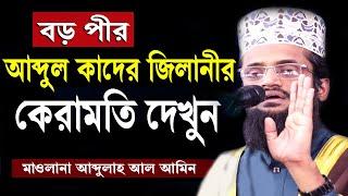 বড় পীর আব্দুল কাদের জিলানীর কেরামতি দেখুন | আব্দুল্লাহ আল আমিন | Maulana Abdullah Al Amin Waz 2020