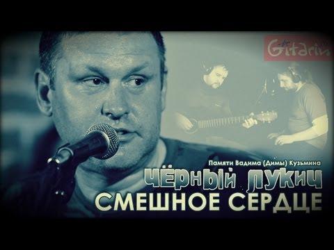 Скачать бесплатно Черный Лукич - Смешное сердце в MP3