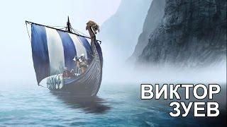 видео Впечатления от Expeditions: Viking