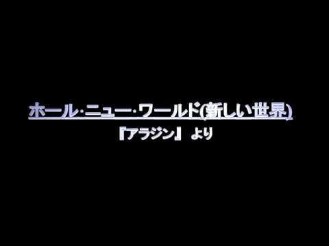 アホールニューワールド歌詞 日本語
