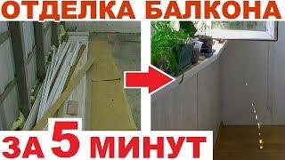 Отделка балкона - СВОИМИ РУКАМИ