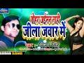 तोहरा जईसन नाही जिला जवार में ! Super Hit Song 2020 ! Vijay Singh ! New Gana