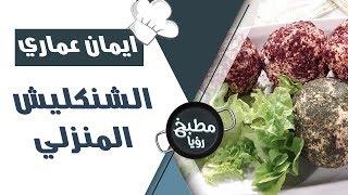 الشنكليش المنزلي - ايمان عماري