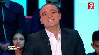 من تونس - الحلقة 1 الجزء الأول
