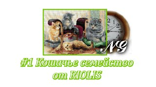 """Кошачье семейство от RIOLIS. СП """"В мире животных"""". Отчет №1. Вышивка крестом."""