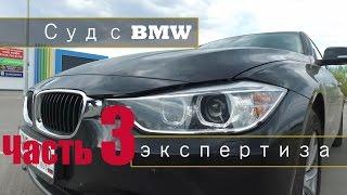 BMW суд часть 3 Экпертиза в МАДИ будем крушить блок