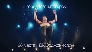 Шоу под дождем. Магнитогорск. 28 марта.