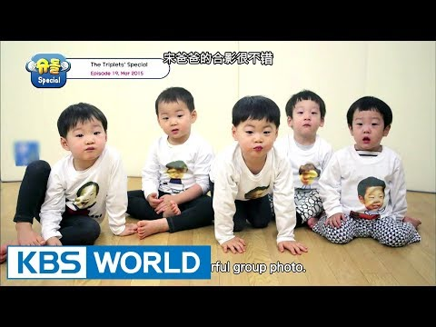 The Return of Superman - The Triplets Special Ep.19 [ENG/中文字幕/2017.09.15]