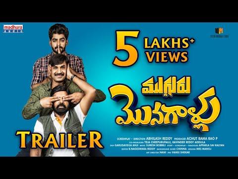 Mugguru Monagallu Trailer | Abhilash Reddy | Achut Ramarao P | Suresh Bobbili | Madhura Audio