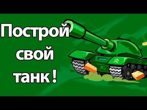 Построй свой танк ! ( Awesome Tanks )