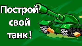 Построй свой танк ! ( Awesome Tanks )