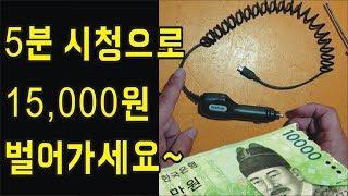 시거잭충전기 DIY 수…