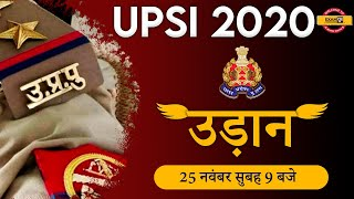 UPSI LATEST NEWS | UP SI NEW VACANCY 2020 | UPSI 2020 | उड़ान || By Exampur | @ Live 25 Nov 9 AM