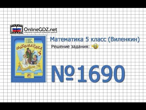 Задание № 1690 - Математика 5 класс (Виленкин, Жохов)