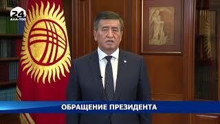 Обращение Президента по случаю годовщины Апрельской революции