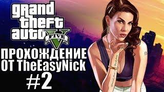 Grand Theft Auto V (GTA 5). Полное прохождение. #2.