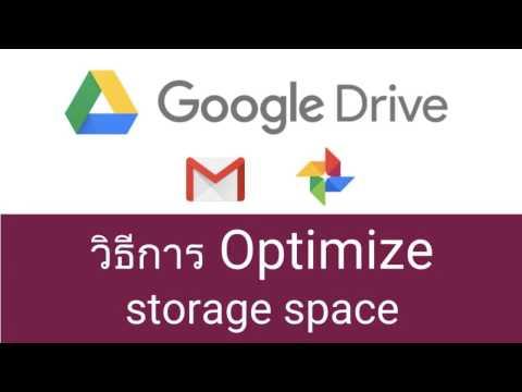 แนะนำวิธีการ Optimize (ปรับแต่ง) storage space  | Google Drive, Gmail, Photos