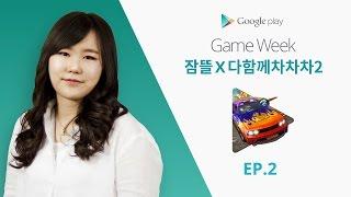 [Google Play Game Week] 잠뜰X다함께 차차차2 EP 2: 손vs발 대결