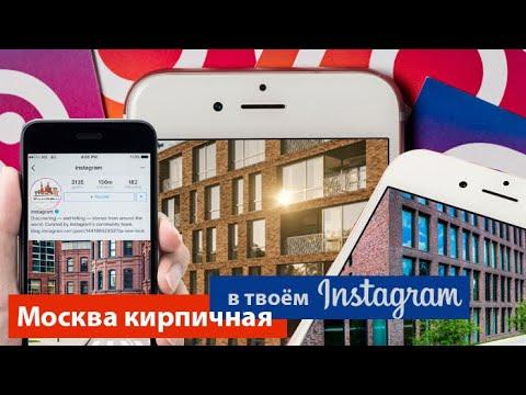 Москва кирпичная: для Instagram красивых фонов где взять