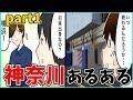 【あるある】いつまでも横浜駅の工事が終わらない!?神奈川県あるある part1