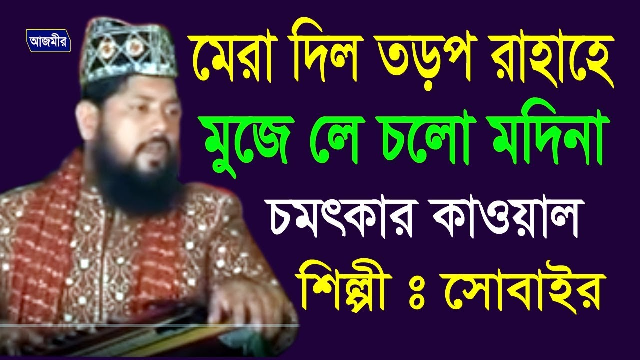 Download মেরা দিল তড়প রাহাহে | Subair Qawwal | Qawwali Song | Azmir Music | 2017