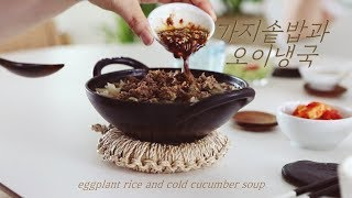 SUB)가지밥과 오이 냉국-여름 별미밥상