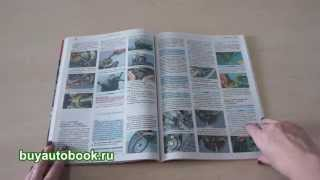 Руководство по ремонту Лада (Ваз) 2110 / 2111