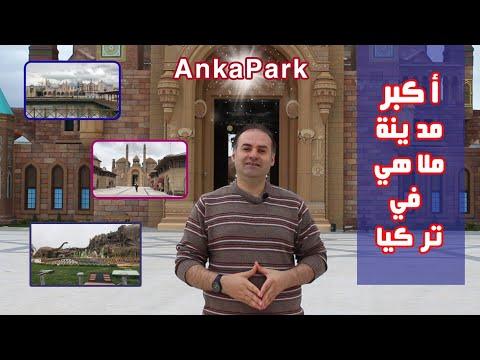 جولة في اكبر مدينة العاب في تركيا Ankapark || Eurasia wonderland