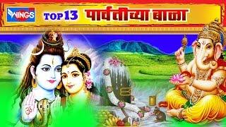 टॉप-१३-पार्वतीच्या-बाळा-करितो-वंदना-गजानना-अशी-चीक-मोतियाची-माळ-Top-13-Parvatichya-Balaa