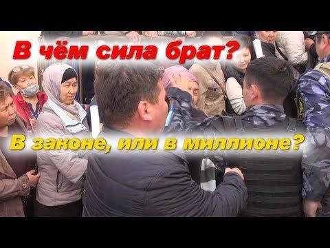Есть миллион - забудь про закон? Олигарх против предпринимателей ошского рынка.