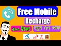 Free Mobile Recharge From Freetone || MAMUN TIB