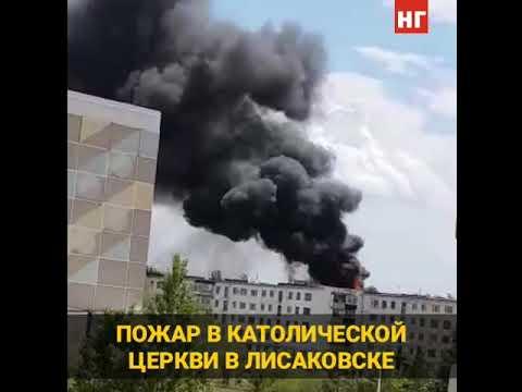 Пожар в католической церкви в Лисаковске