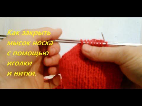 Вязание спицами. Закрываем мысок носка с помощью иголки
