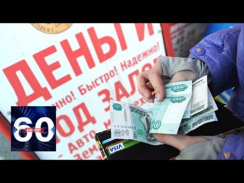 Всемирный банк: 60% россиян не могут оплачивать свои кредиты. 60 минут от 11.06.19